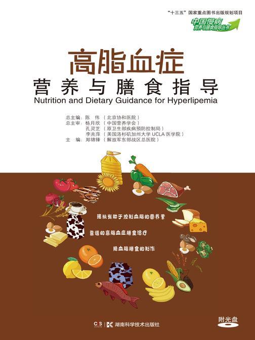 """中国慢病营养与膳食指导丛书:高脂血症营养与膳食指导(""""十三五""""国家重点图书出版规划项目,北京协和医院陈伟主编)"""