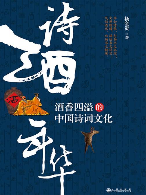 诗酒年华:酒香四溢的中国诗词文化