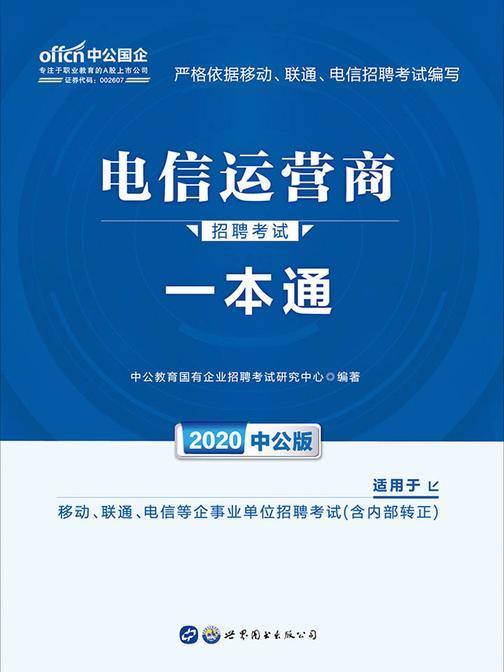 中公2020电信运营商招聘考试一本通