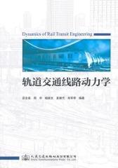 轨道交通线路动力学(仅适用PC阅读)