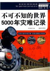 5000年灾难记录(试读本)