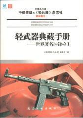 轻武器典藏手册——世界著名冲锋枪.Ⅰ