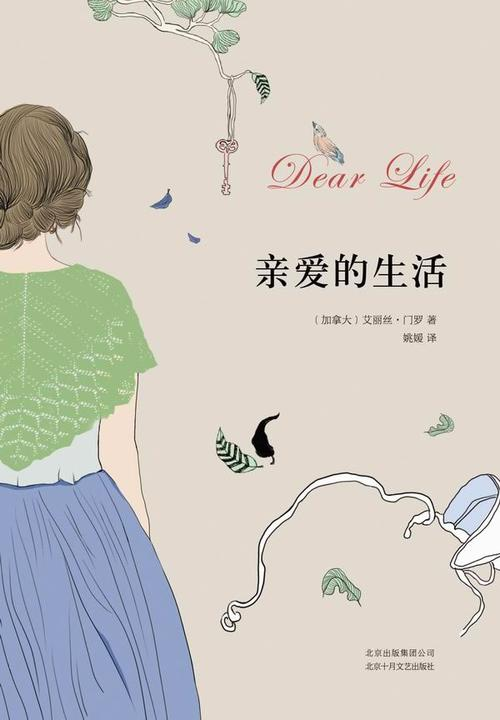 亲爱的生活
