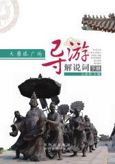 大雁塔广场导游解说词(下册)