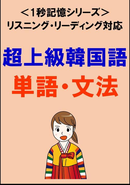 超上級韓国語:2000単語?文法(リスニング?リーディング対応、通訳翻訳レベル)1秒記憶シリーズ