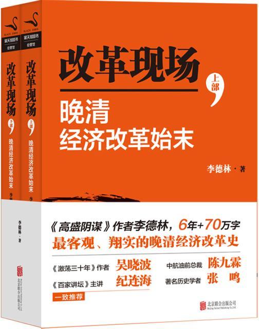 改革现场(全2册)