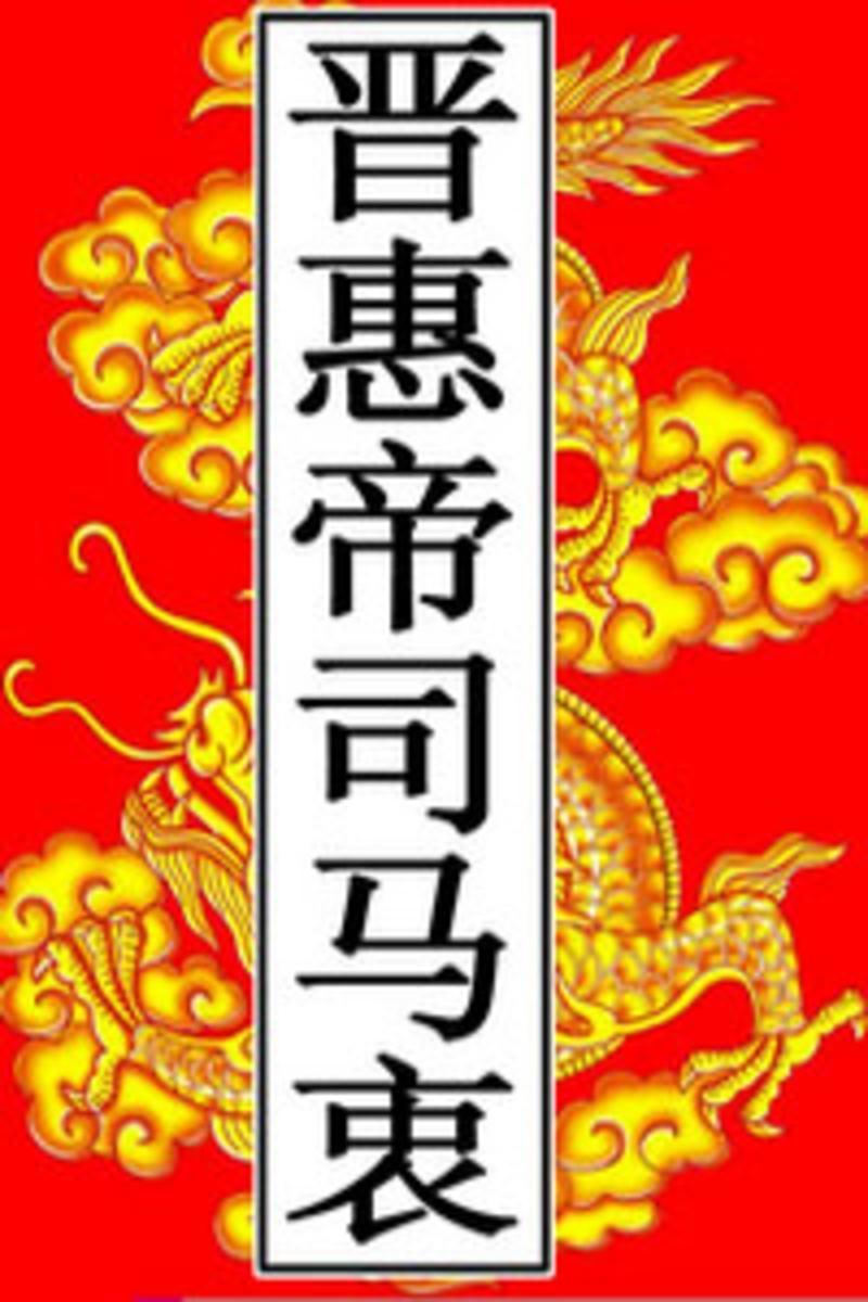 晋-惠帝司马衷