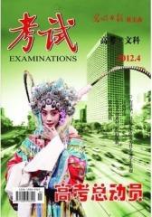 考试·高考·文科 月刊 2012年4月(电子杂志)(仅适用PC阅读)