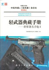 轻武器典藏手册——世界著名手枪.Ⅰ