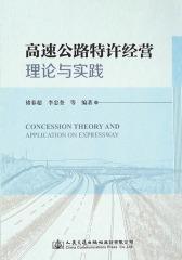 高速公路特许经营理论与实践