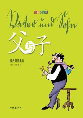 《父与子》经典漫画全集(彩色纪念版)
