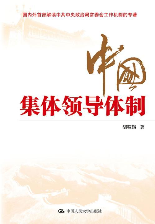 中国集体领导体制