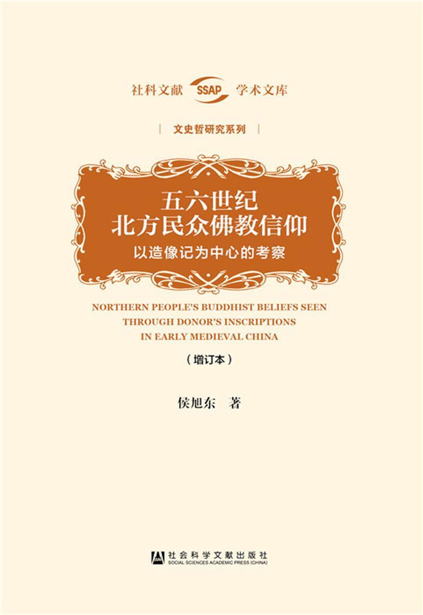 五六世纪北方民众佛教信仰:以造像记为中心的考察(增订本)(社科文献学术文库)
