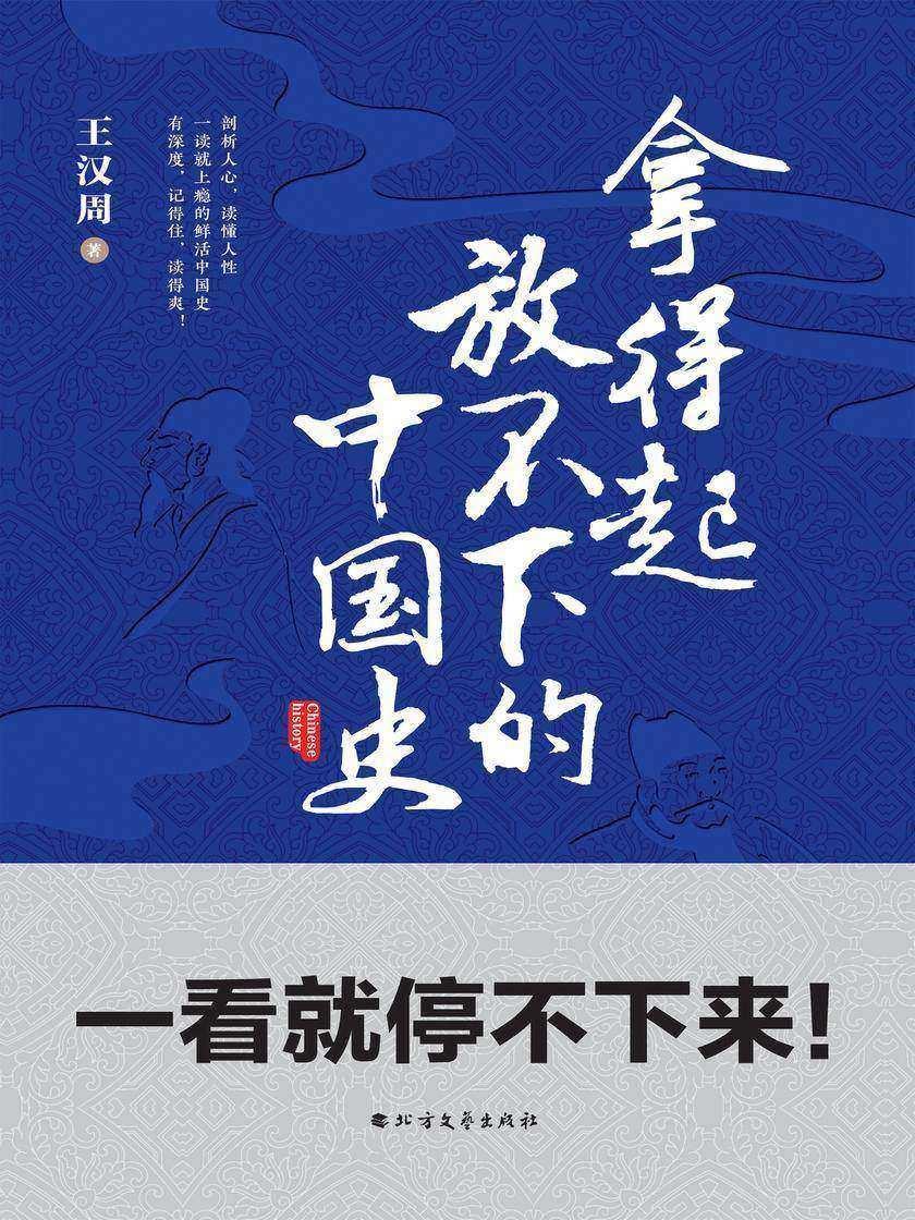 拿得起放不下的中国史