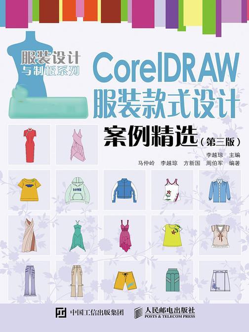 CorelDRAW 服装款式设计案例精选(第三版)