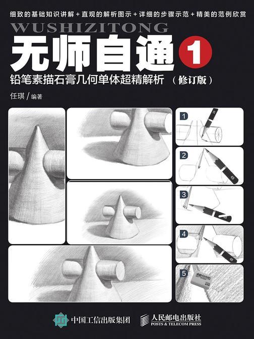 无师自通1:铅笔素描石膏几何单体超精解析(修订版)