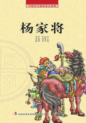 中国历代通俗演义故事:农闲读本-杨家将