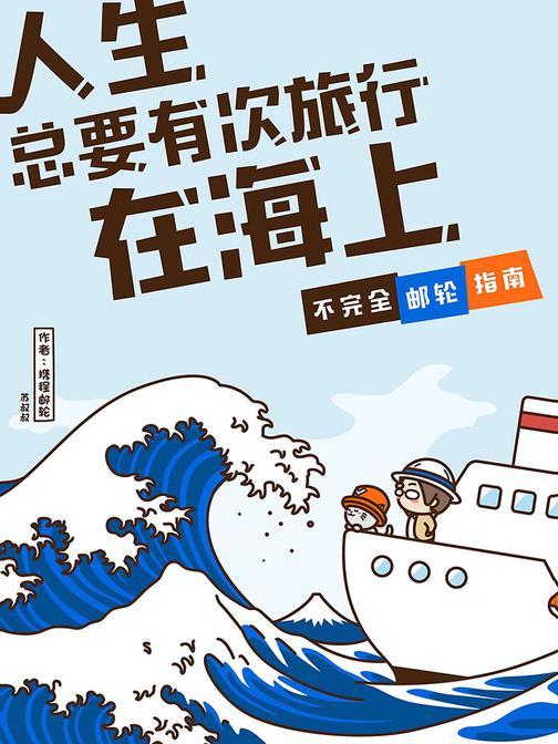 《人生总要有次旅行在海上——不完全邮轮指南》(电子杂志)