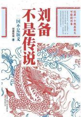 刘备不是传说(试读本)