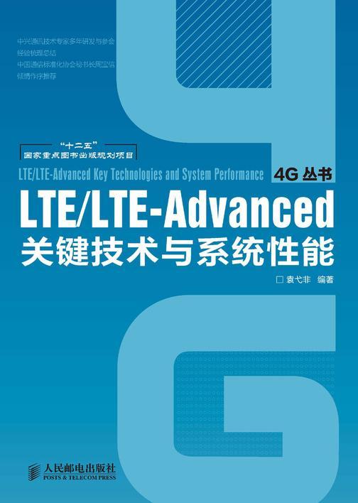 LTE/LTE-Advanced关键技术与系统性能
