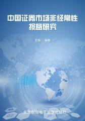 中国证券市场非经常性损益研究
