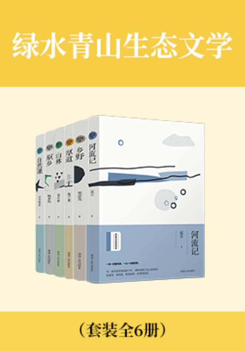 水青山生态文学(套装全6册)