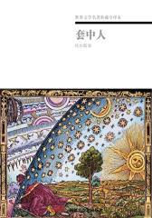 世界文学名著典藏全译本:套中人