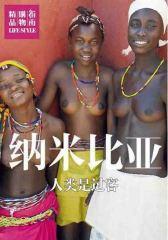 纳米比亚:人类是过客