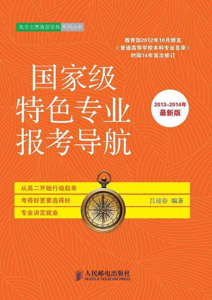 特色专业报考导航(2013-2014年第一版)