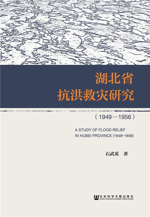 湖北省抗洪救灾研究(1949~1956)