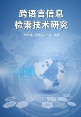 跨语言信息检索技术研究