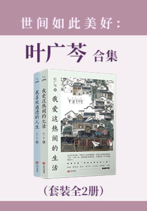 世间如此美好:叶广芩合集(套装全2册)