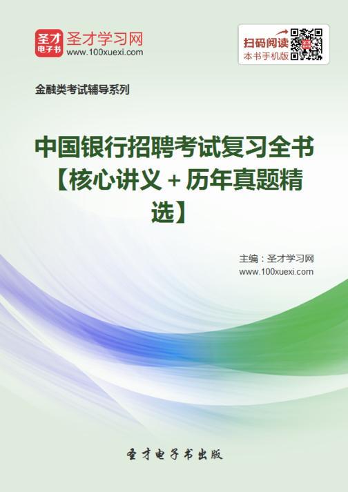 2018年中国银行招聘考试复习全书【核心讲义+历年真题精选】