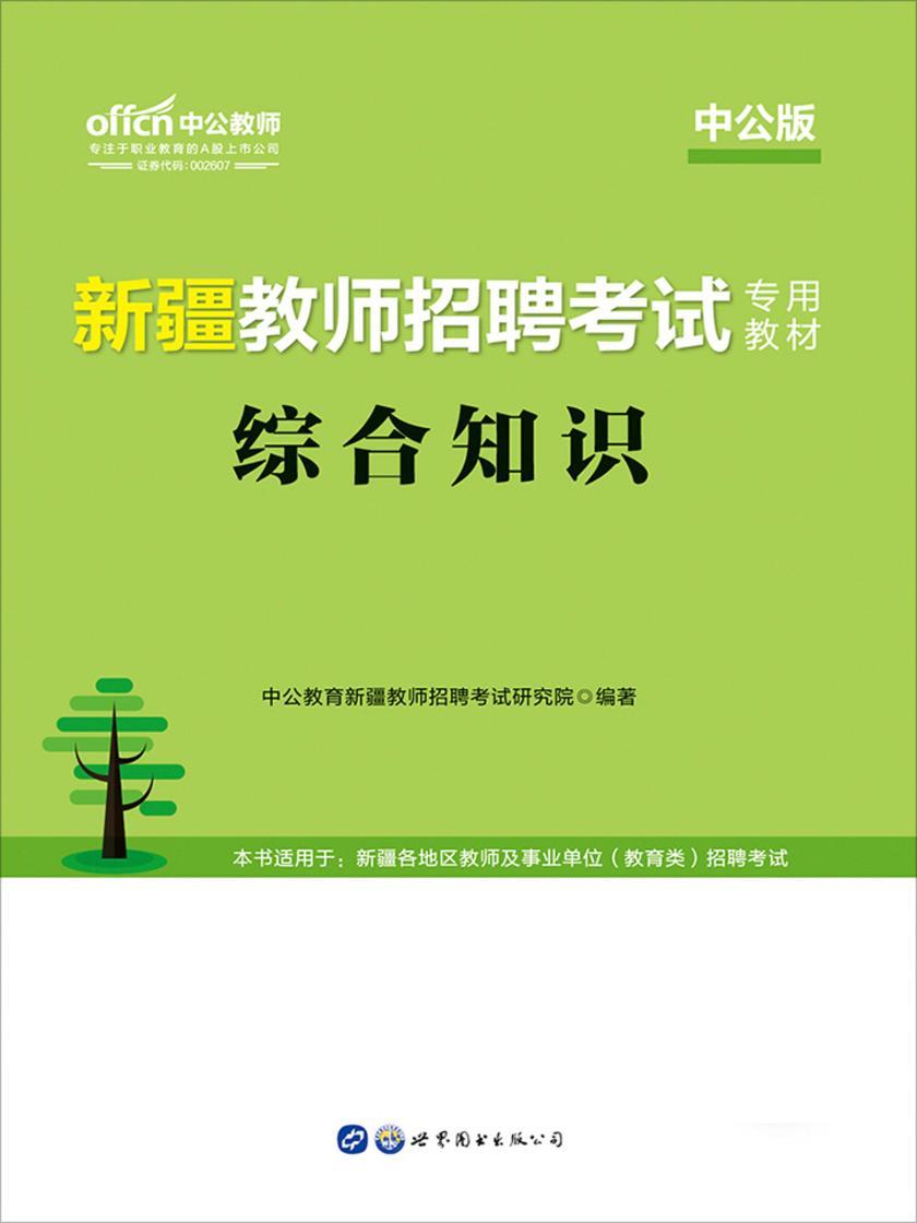 中公2019新疆教师招聘考试专用教材综合知识