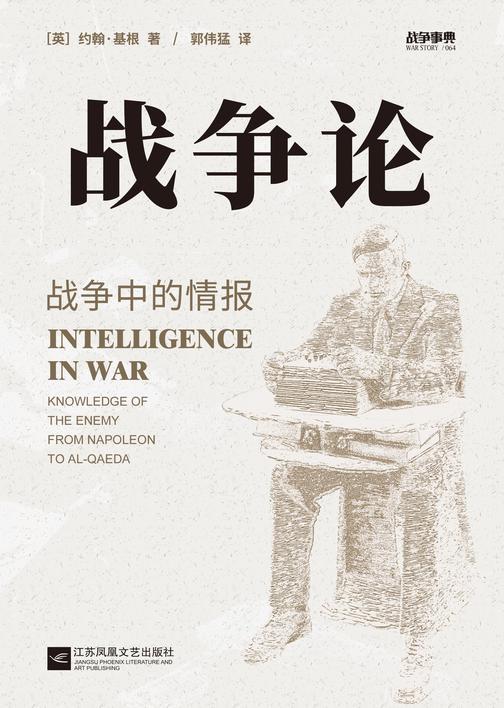 战争事典064:战争论:战争中的情报