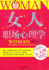 女人职场心理学