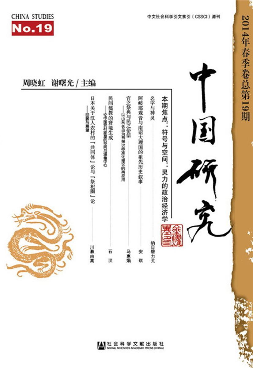 中国研究(2014年春季卷/总第19期)