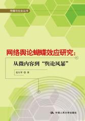 """网络舆论蝴蝶效应研究:从""""微内容""""到舆论风暴"""
