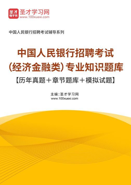 2017年中国人民银行招聘考试(经济金融类)专业知识题库【历年真题+章节题库+模拟试题】