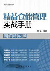 精益仓储管理实战手册:图解精华版