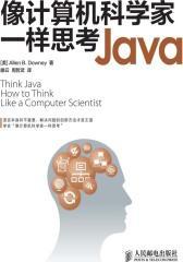 像计算机科学家一样思考Java