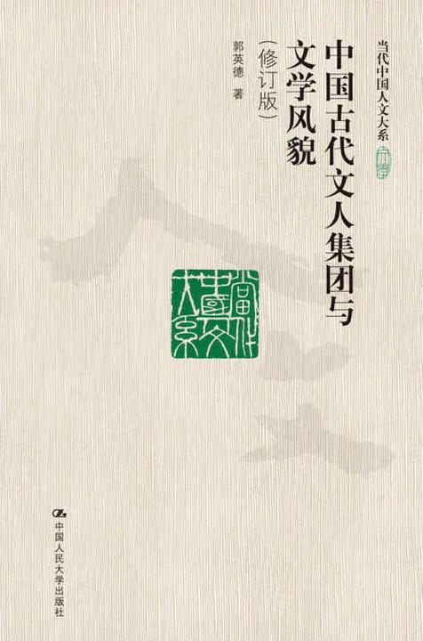 中国古代文人集团与文学风貌(修订版)