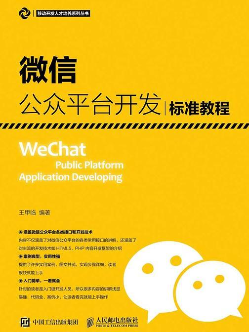 微信公众平台开发标准教程