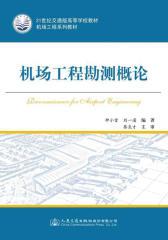 机场工程勘测概论
