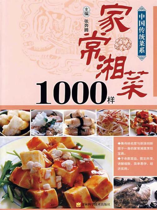 中国传统菜系列-家常湘菜1000样