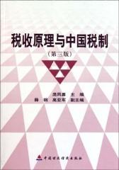 税收原理与中国税制(仅适用PC阅读)
