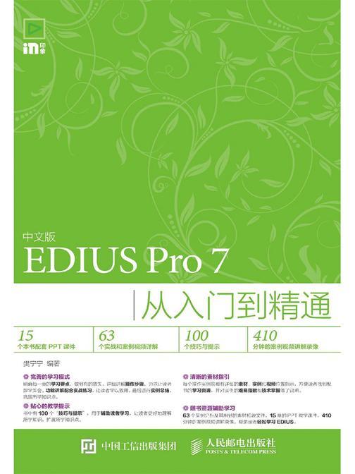 中文版EDIUS Pro 7从入门到精通