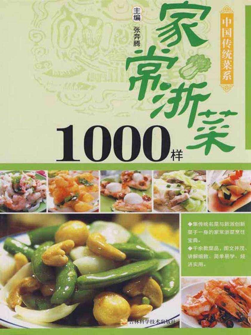 中国传统菜系列-家常浙菜1000样