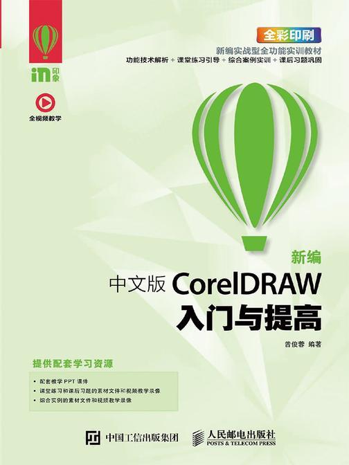 新编 中文版CorelDRAW入门与提高