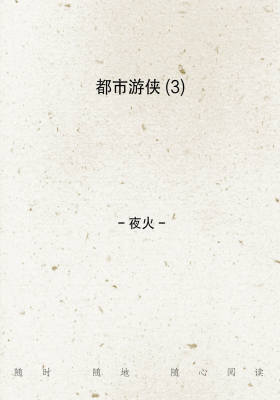 都市游侠(3)